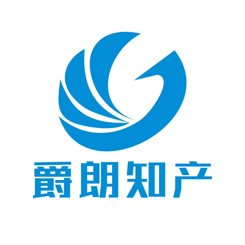 深圳市爵朗知识产权有限公司