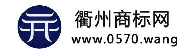 衢州商标注册网