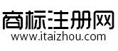 台州商标注册网