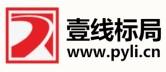 壹线标局知识产权一站式服务