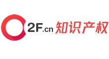 02F.cn知识产权服务平台