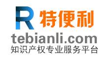 特便利-商标注册-版权服务平台