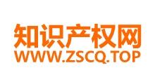 知识产权网-免费商标查询平台