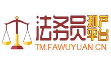 法务员-知识产权网