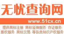 无忧查询网 - 51cx.cn