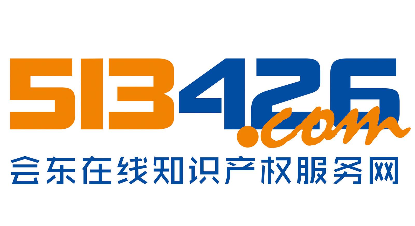 会东在线知识产权服务网