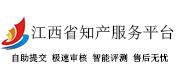江西省知识产权服务平台