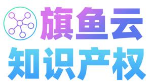 旗鱼云知识产权平台