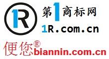 便您®第1商标网