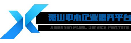 萧山知识产权服务平台