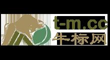 牛标网-更牛的商标注册知产平台