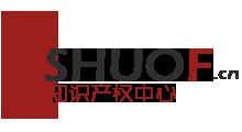 SHUOF.cn知识产权平台