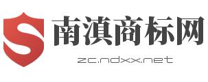 南滇商标网
