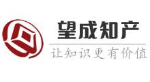 深圳市望成知识产权有限公司