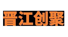 晋江市创聚电子商务有限公司