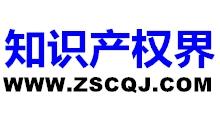 知识产权界-商标注册-版权登记
